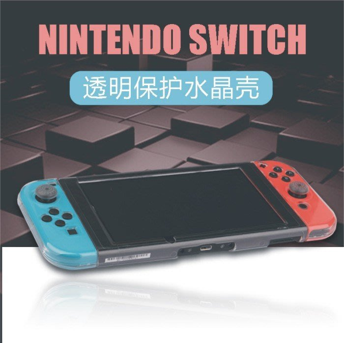 Nintendo 任天堂 Switch 全機 保護套 透明水晶殼護套 Joy-Con 手把 搖桿