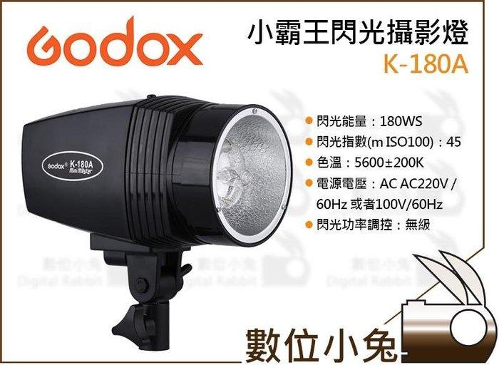 數位小兔【GODOX 神牛 K-180A 小霸王系列 閃光燈】攝影燈 太陽燈 補光燈 持續燈 外拍燈 攝影棚 K180A
