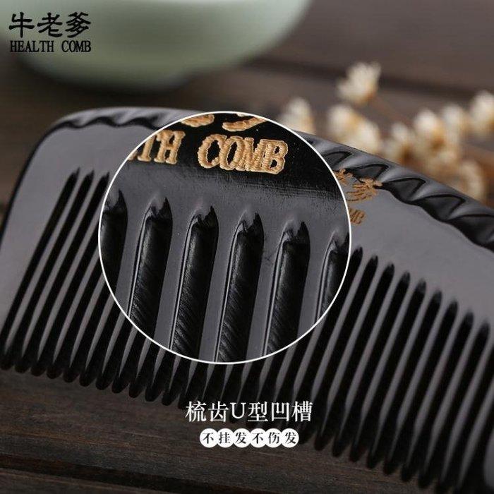 牛角梳子天然純大號長髮捲髮梳家用按摩梳子禮物