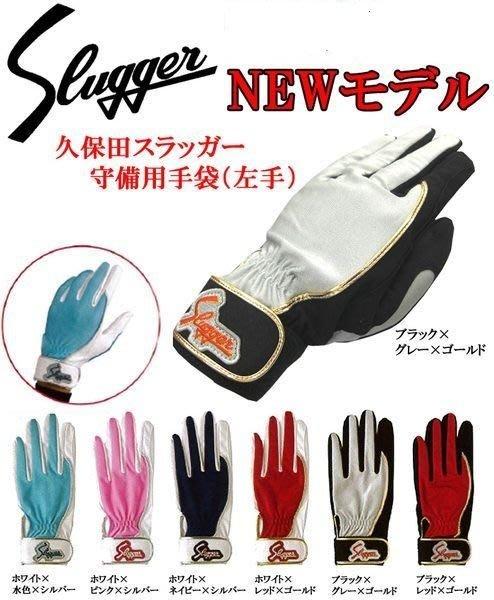 貳拾肆棒球-日本帶回Kubota slugger 新型守備手套/