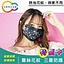 【特價中】女神 蕾絲透氣口罩1盒50個防塵飛沫_黑色蕾絲-口罩