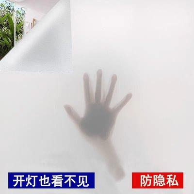 【努努】防隱私】帶膠玻璃貼紙自粘辦公室磨砂玻璃貼衛生間窗戶透光不透明