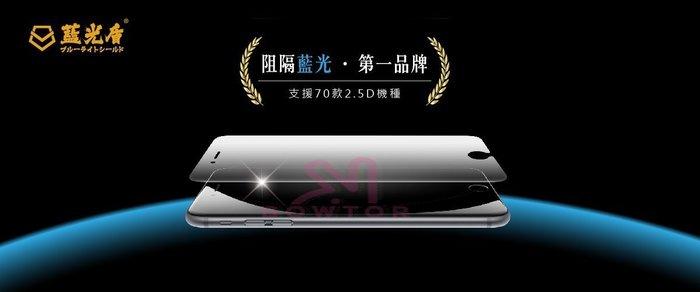 光華商場。包你個頭【藍光盾】 APPLE IPhone 6+/7+/8+ 5.5吋 共用款 半版 抗藍光 9H玻璃保護貼