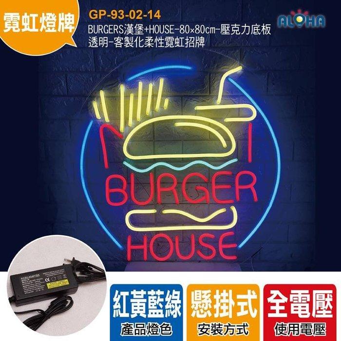 阿囉哈LED大賣場客製化led柔性霓虹燈帶《GP-93-02-14》BURGERS漢堡+HOUSE 霓虹招牌
