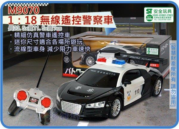 =海神坊=M9070 無線遙控警察車 1:18 黑色 警察局警車 公路巡邏車 特警遙控車 無線遙控車 前後車燈 經典車款