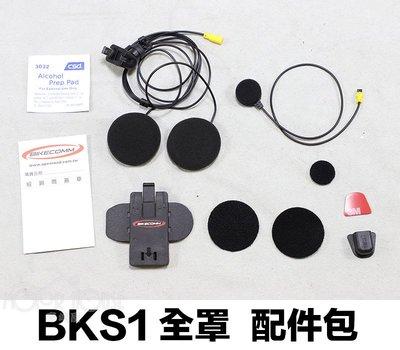 。摩崎屋。 BKS1 標準音質 全罩配件包 BIKECOMM 騎士通 BK-S1