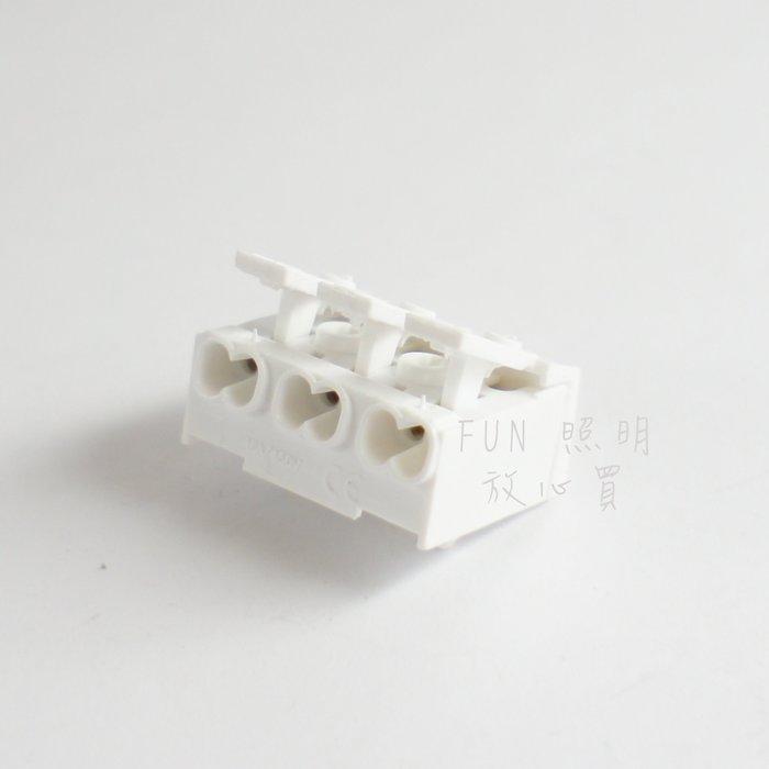 [Fun照明]3P 接地 快速接頭 快接端子 電線接頭 壓接端子 端子座 3孔 崁燈 燈具接線用 另有 2孔 2P端子座