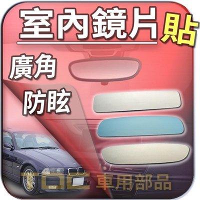 【TDC車用部品】【藍鏡】BMW,E36,M3,TI,E46,CI,E30,316i,318i,320i,後視鏡,室內