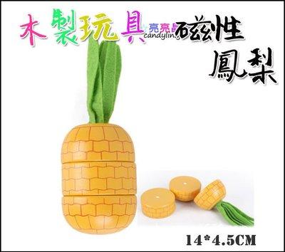 ☆草莓【木製 磁性鳳梨】木制 木製木質 磁性 水果切切樂 兒童辦家家切蔬菜 切切樂配件 木製廚房
