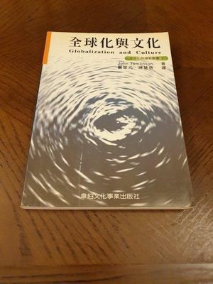 藏澐閣 - 全球化與文化 Globalization and Culture John Tomlinson 韋伯文化事業