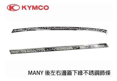 YC騎士生活_KYMCO光陽精品 MANY後左右邊蓋下緣 不銹鋼飾條 裝飾【魅力、水鑽、可可、側邊蓋 下緣】 左右兩邊裝