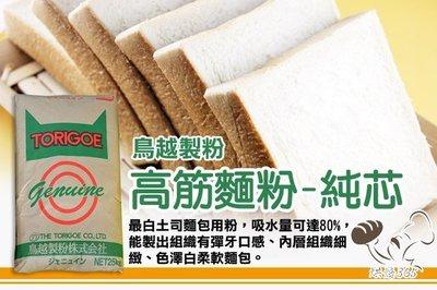 烘焙365*鳥越製粉高筋麵粉(分裝)*純芯吐司專用粉1000g