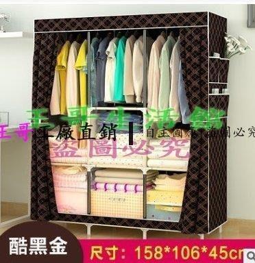 【王哥】簡易衣櫃布藝布衣櫃宿舍單人衣櫥鋼管加固加粗組裝折疊收納櫃【酷黑金】