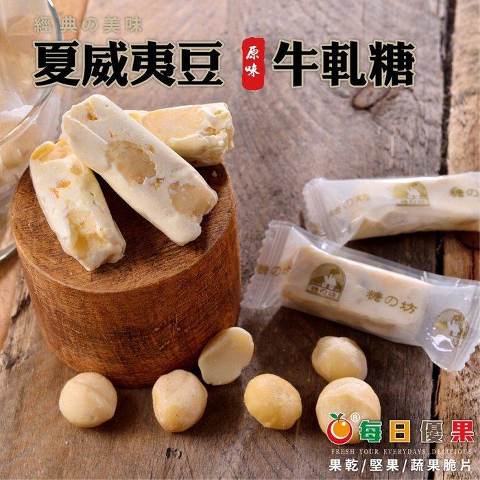 【每日優果食品】夏威夷豆牛軋糖