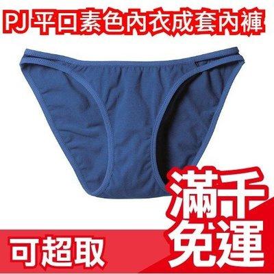 💓現貨💓【藍/白/黑/條紋】日本 Peach John 平口素面內衣成套內褲 舒適小褲搭配PJ-1010571❤JP