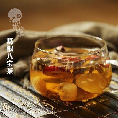丸子雜貨鋪 八寶茶組合茶蓋碗茶含桂圓紅棗片葛根玫瑰八種原材料20包
