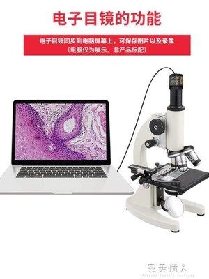 顯微鏡專業生物檢測學生高清5000精子蟎蟲光學高倍科學實驗2000倍 YXS  全館免運精品館