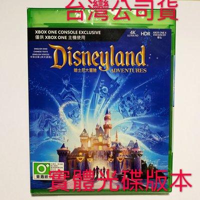 全新台灣公司未拆 XBOX ONE 迪士尼大冒險 HD 中文版 Disneyland Adventure 米老鼠 唐老鴨