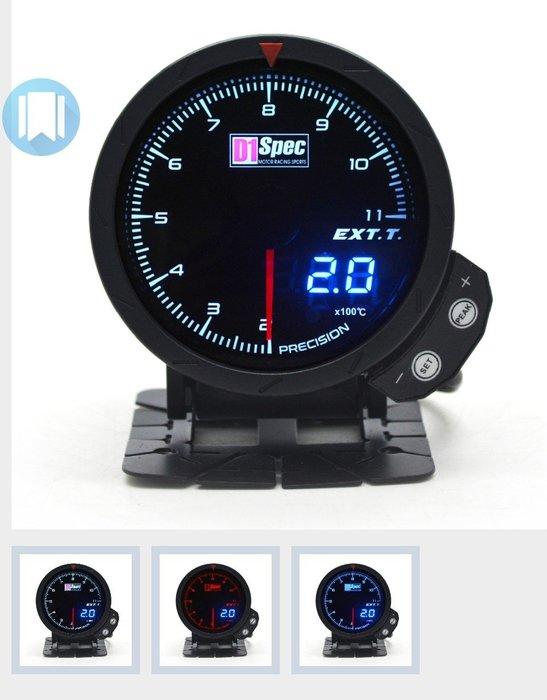 《超速動力》D1 spec 第三代高反差賽車錶/三環表~排溫錶 60mm 全車系適用