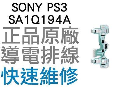 SONY PS3 原廠無線控制器排線 導電排線 SA1Q194A (震動) D3手把 搖桿【台中恐龍電玩】