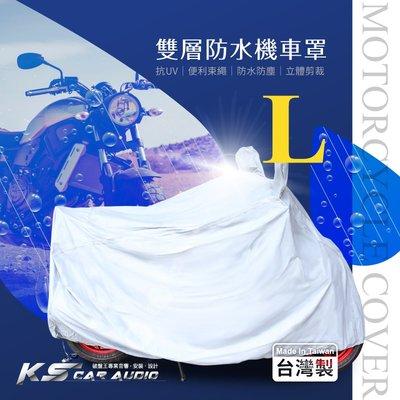 107【雙層防水機車罩-L】YAMAHA山葉 TZR50 MAJESTY馬車 愛將 YZF-R15 FZR 破盤王
