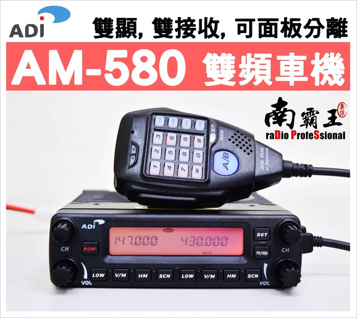 ~No1南霸王 高屏~測速的剋星 6期分期0利率 買再送面板架 ADI 580 雙頻 台灣製作 車機 代客安裝 征服者