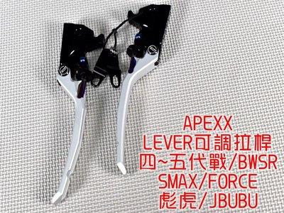 APEXX LEVER 可調拉桿 雙邊駐車 適用於 四代戰 五代戰 SMAX FORCE BWSR 彪虎 銀色