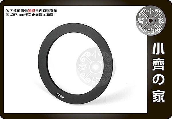 小齊的家 方形濾鏡 ND減光片 P型套座 49mm 52mm 55mm 58mm 62mm 67mm 72mm 77mm 82mm專用 轉接環