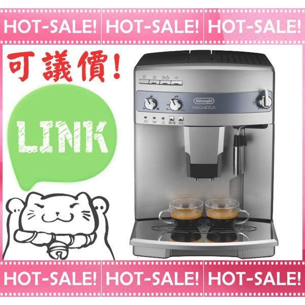 《議價享最優惠折扣》Delonghi ESAM 03.110.S 迪朗奇 心韻型 全自動咖啡機 (取代ESAM3200)