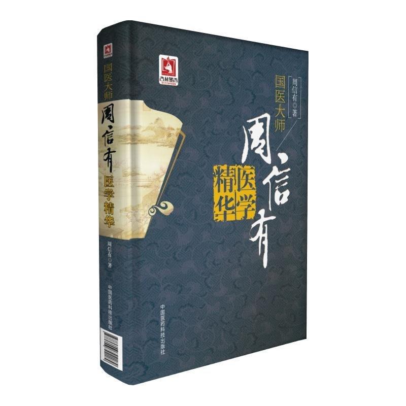 國醫大師周信有醫學精華 周信有 2017-11 中國醫藥科技出版社