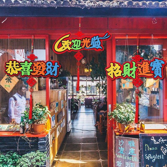 【berry_lin107營業中】春節鼠年創意毛氈掛飾新年商場店鋪場景布置過年喬遷室內裝飾掛件