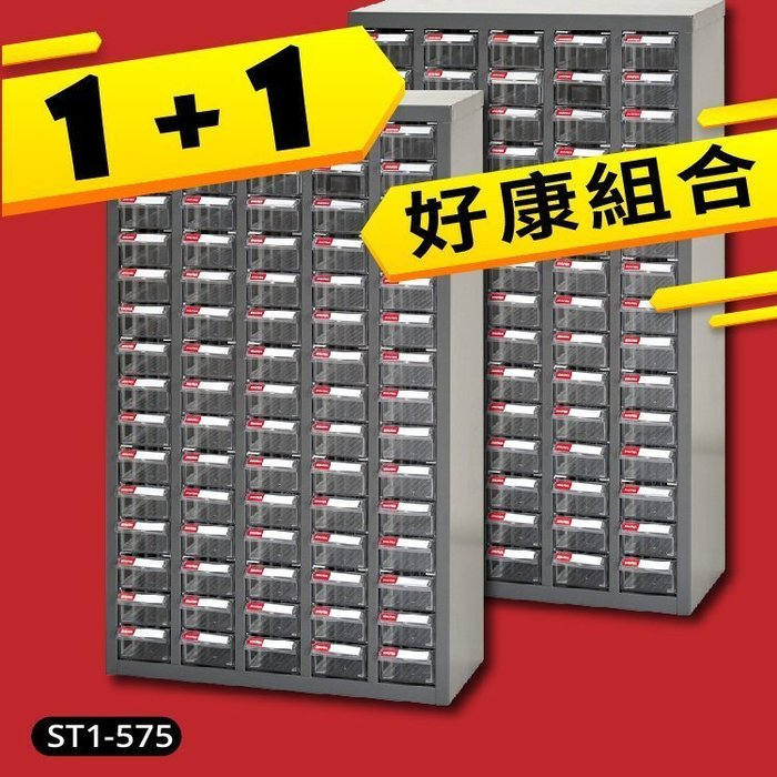 (量販2台含底座1個) 超低價  樹德 ST零件櫃75格 ST1-575  +W-6045 活動底座*1個