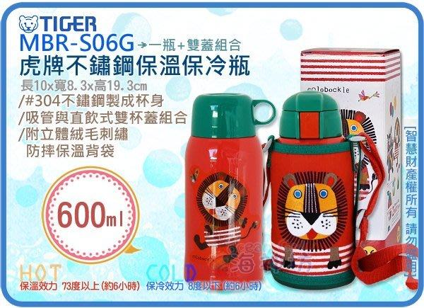 =海神坊=MBR-S06G TIGER 虎牌不鏽鋼保溫保冷瓶 獅子 保溫保冰水壺 #304 600ml 附提袋+兩用頭