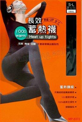 ☆。Is anything sells。☆蒂巴蕾 長效蓄熱 天鵝絨褲襪-100D MP-8372