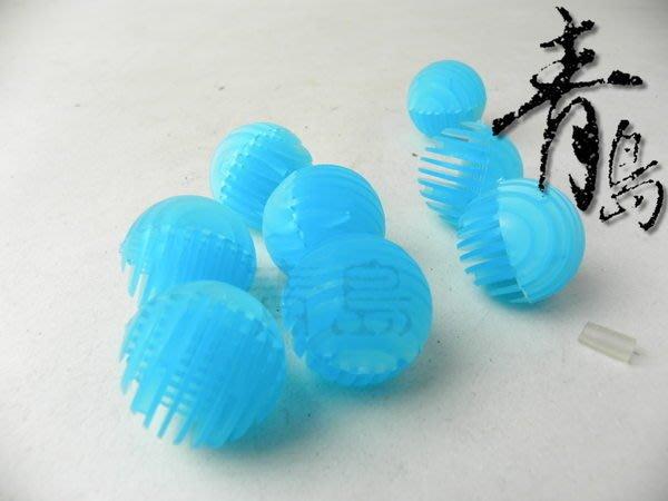 B。。。青島水族。。。E-F11-1台灣ISTA伊士達----生化球(藍/直徑3.15CM)==1顆