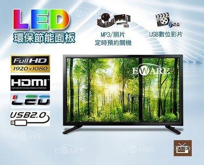 【電視拍賣】全新 43吋 LED電視 低藍光 A+級 LED TV 液晶電視