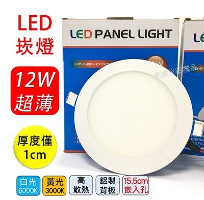優惠下殺!超薄 爆亮 LED 崁燈 嵌燈 12W 15.5cm 全電壓 無閃頻