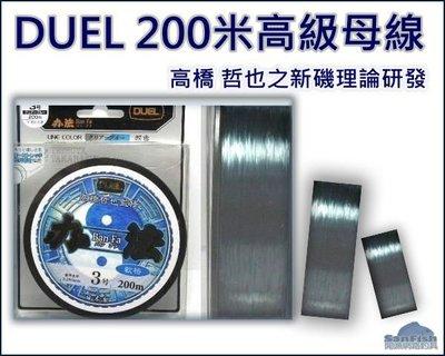 【閒漁網路釣具 】(特價11) 日本DUEL 200米高級母線 / 日本製