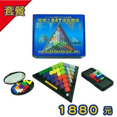 《套餐一》龍博士84T頭腦體操+101益智遊戲盒二盒+第一代夢幻魔術金字塔