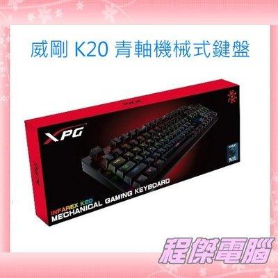 『高雄程傑電腦』威剛 XPG INFAREX K20 電競鍵盤 機械青軸 全域防鬼鍵 INFAREX-K20【實體店家】