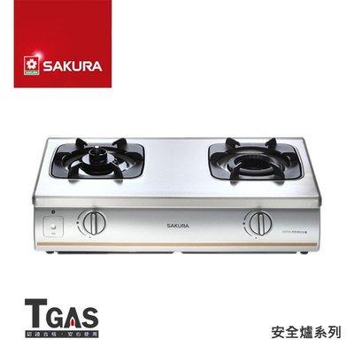 【阿貴不貴屋】 櫻花牌 G5703S 兩口雙 內焰 防乾燒 瓦斯爐 G5703