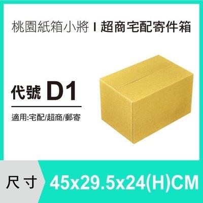 交貨便紙箱【45X29.5X24 CM】【40入】紙箱 包裝紙箱 便利箱