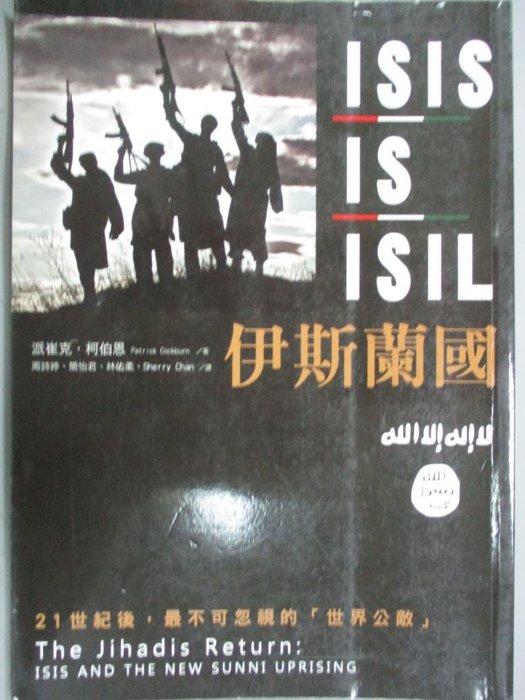 【書寶二手書T3/政治_GFF】伊斯蘭國-ISIS/IS/ISIL_派崔克.柯伯恩