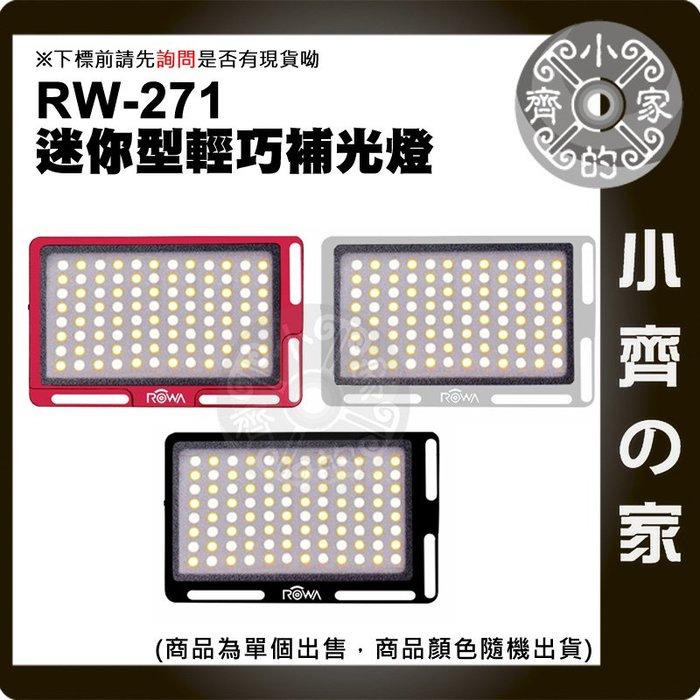 ROWA RW-271 鋁合金 迷你型輕巧補光燈 雙色 LED 持續燈 平板燈 攝影燈 手機 直播 錄影 小齊的家