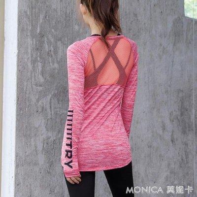 美背網眼寬鬆瑜伽服健身跑步速幹運動長袖T恤女上衣