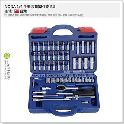 【工具屋】*含稅* NODA 1/4 手動套筒58件綜合組 2分 4-14mm 接桿 滑桿 星型 十字 二分套筒組