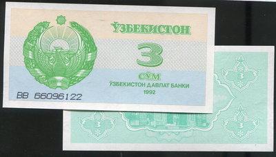 【紙幣】UZBEKISTAN (烏茲別克), P62 , 3 SUM ,1992) , 品相全新UNC