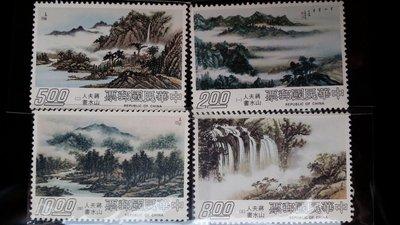 台灣郵票-民國66年- 66年 專130 蔣夫人山水畫郵票 (六十六年版) - 4全