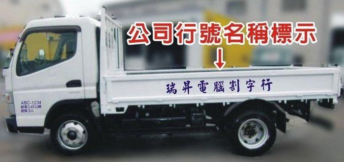 專業貨車驗車貼紙-車斗公司行號標示-3.5噸以下適用,電腦割字、招牌貼紙、車身貼字