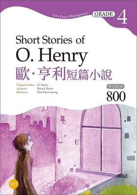 9789863188230 【大師圖書寂天文化】歐.亨利短篇小說 Short Stories of O. Henry【Grade 4經典文學讀本】二版